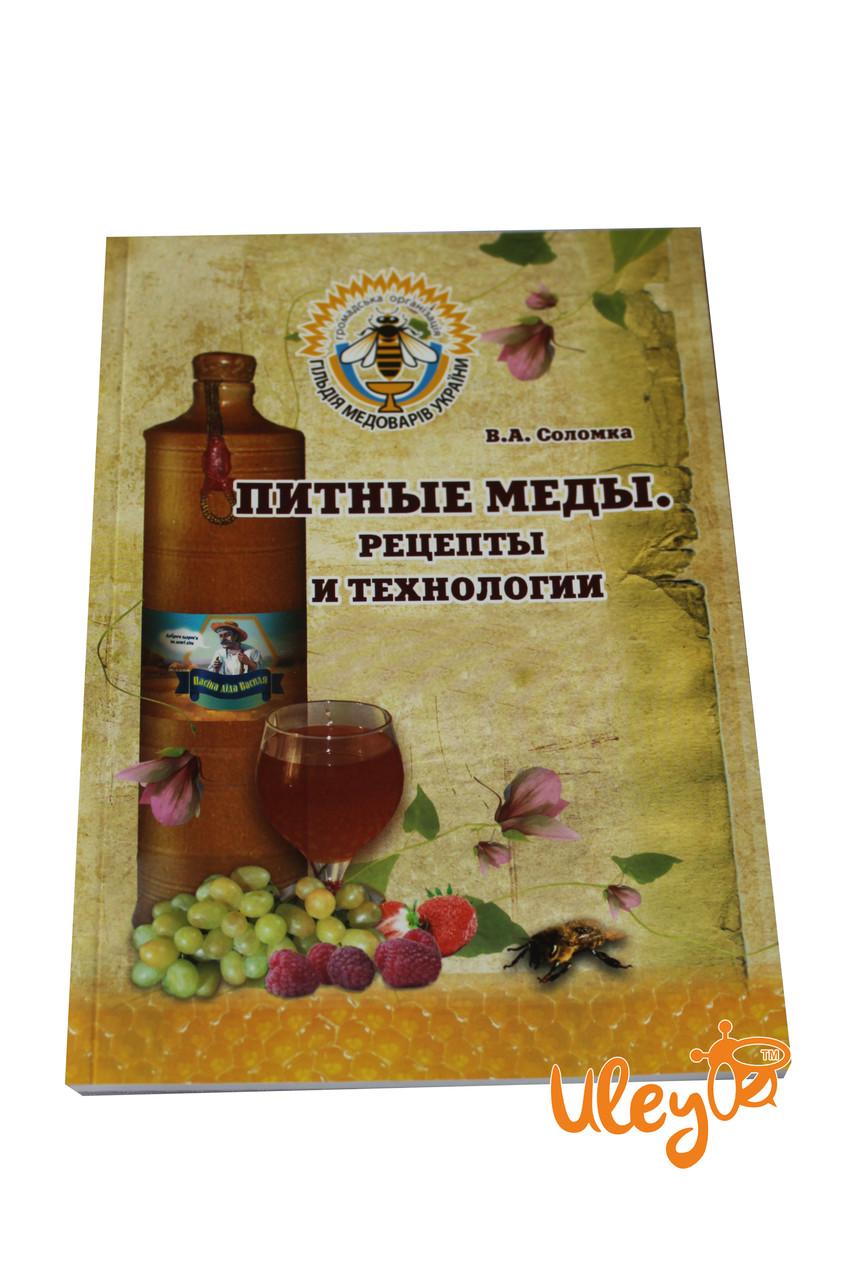 Книга «Питные мёда. Рецепты и технологии»