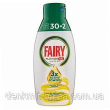Гель для посудомийки Фейрі Платинум Всі в одному з ароматом лимона Fairy Platinum Gel Lemon All in One 650 мл