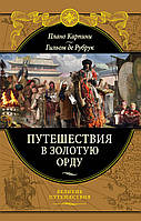 Книга: Подорожі в Золоту Орду. Плано Карпіні, Гильом де Рубрук.