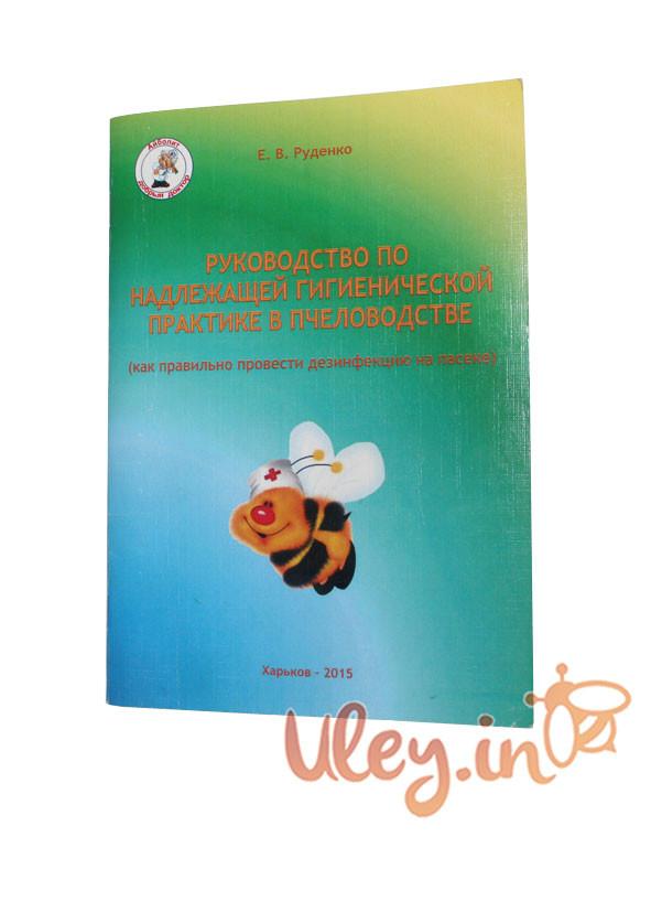Книга «Руководство по надлежащей гигиенической практике в пчеловодстве