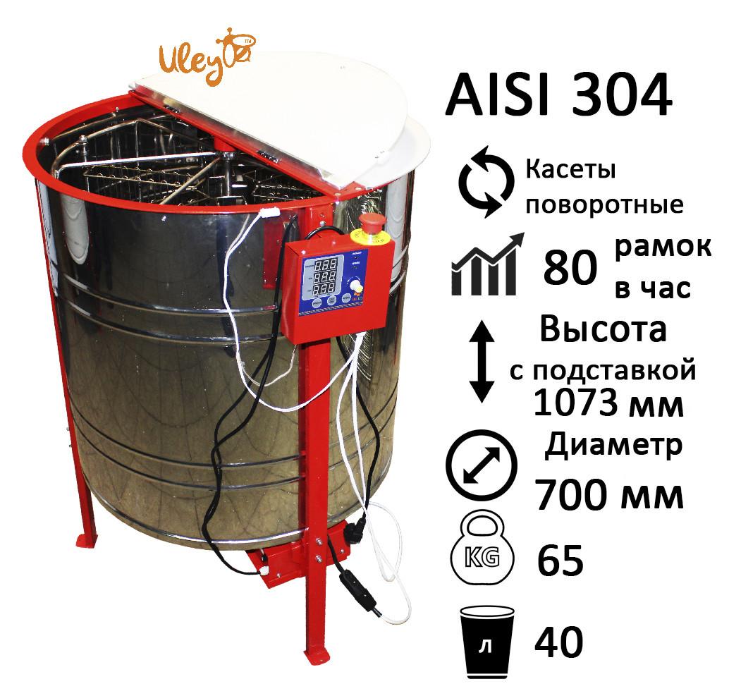 Медогонка 6-ти рамочная автоматическая под рамку «Рута» 230 мм