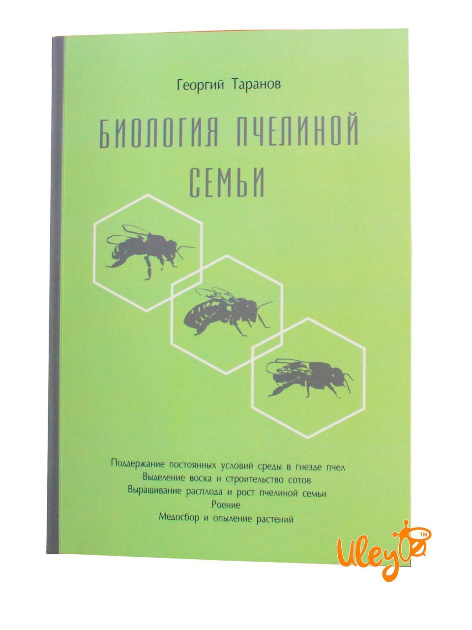 """Книга """"Біологія бджолиної сім'ї"""" Георгій Таранов"""