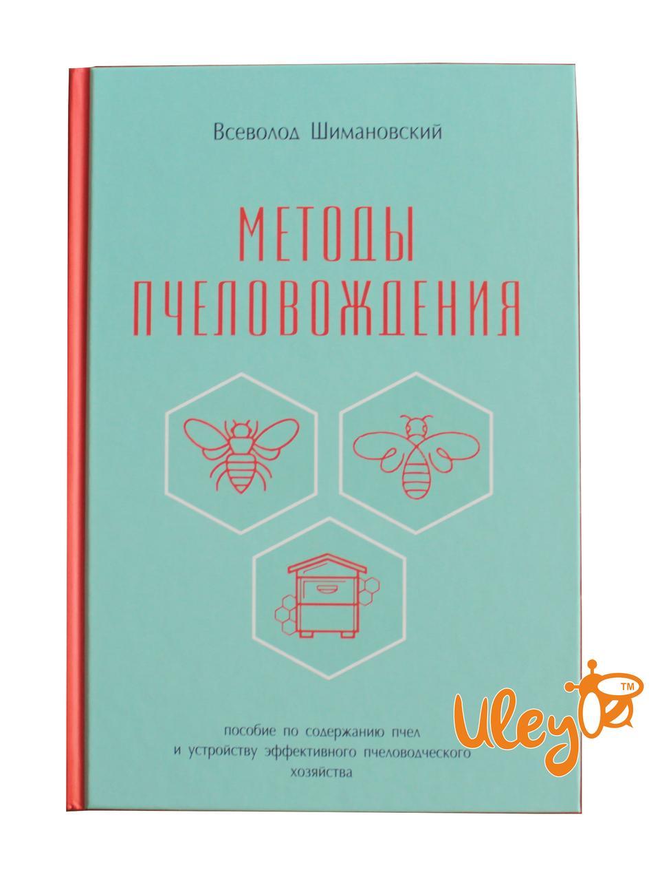 """Книга """"Методи пасічникування"""" Всеволод Шимановський"""