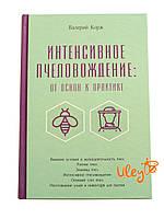 """Книга """"Интенсивное пчеловождение: от основ к практике"""" Валерий Корж"""