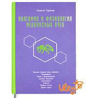 """Книга """"Анатомия и физиология медоносных пчел"""", Георгий Таранов"""