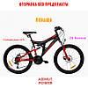 ✅ Гірський Двопідвісний Велосипед Azimut Power 26 D Рама 19,5 ЧОРНО-ЧЕРВОНИЙ, фото 5