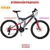 ✅ Гірський Двопідвісний Велосипед Azimut Power 26 D Рама 19,5 ЧОРНО-ЧЕРВОНИЙ, фото 8