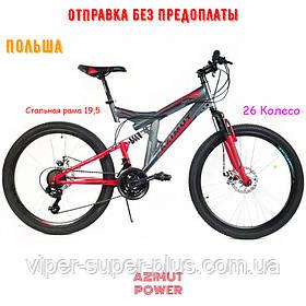 ✅ Гірський Двопідвісний Велосипед Azimut Power 26 D Рама 19,5 Сіро-Червоний