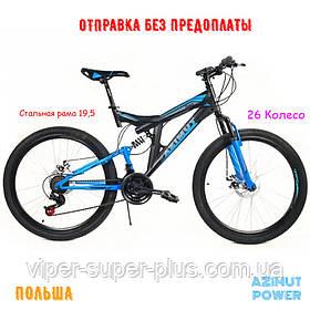 ✅ Гірський Двопідвісний Велосипед Azimut Power 26 D Рама 19,5 ЧОРНО-СИНІЙ