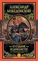 Книга: О судьбе и доблести. Александр Македонский