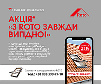 Мансардне вікно Roto Designo R45 H WD 07/11