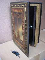 "Книга-сейф ""Эйфелева башня"" (27*18*7 см), 2 ключа"