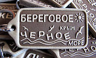 Брелки Береговое Черное море, фото 1