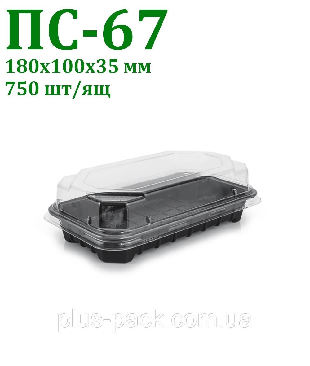 Упаковка для суші та ролів ПС-67дч, одноразова