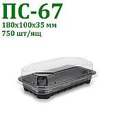 Упаковка для суши и роллов ПС-67 дч