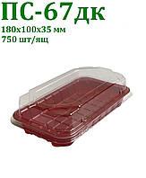 Упаковка для суши и роллов ПС-67 дк
