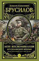 Книга: Мои воспоминания. Брусиловский прорыв. Алексей Алексеевич Брусилов