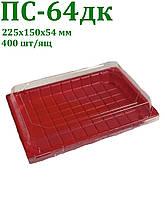 Одноразовая упаковка для суши и роллов ПС-64 дк