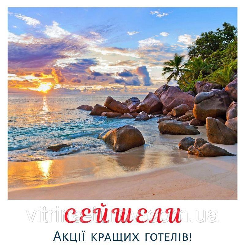 СЕЙШЕЛЬСЬКІ ОСТРОВИ - АКЦІЇ ГОТЕЛЕЙ!