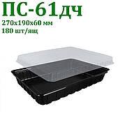 Блистерная одноразовая упаковка для суши и роллов ПС-61 дч