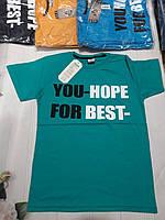 """Футболка підліткова для хлопчиків """"Hope Best"""" 11-14 років Кольору при замовленні уточнюйте"""