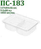 Упаковка для ПС-183 (2х80 мл)