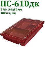 Блистерная одноразовая упаковка для суши и роллов ПС-610 дк