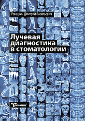 Лучевая диагностика в стоматологии - 2D/3D