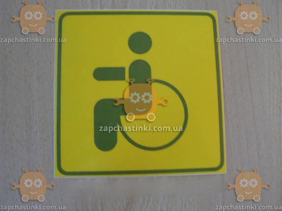 Наклейка інвалід внутрішня (вир-во Україна) З 116323, фото 2