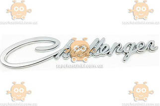 Емблема напис на DODGE Challenger багажник хром