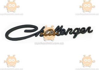 Емблема напис на DODGE Challenger багажник чорна