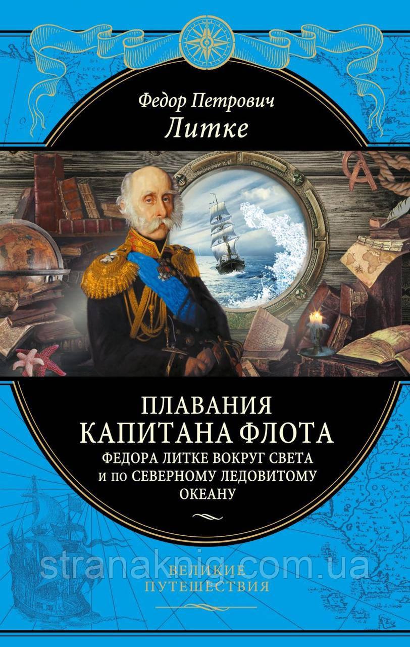 Книга: Плавания капитана флота Федора Литке вокруг света и по Северному ледовитому океану. Федор Петрови Литке