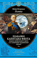 Книга: Плавания капитана флота Федора Литке вокруг света и по Северному ледовитому океану. Федор Петрови Литке, фото 1