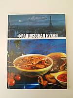 Французская кухня Сувенирное издание.