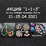 """21-25 апреля 2021 АКЦИЯ """"1+1=3"""" на все наборы буковых бусин!"""