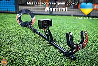 Металлоискатель Самурай (Samurai), самый легкий металлоискатель-трансформер!