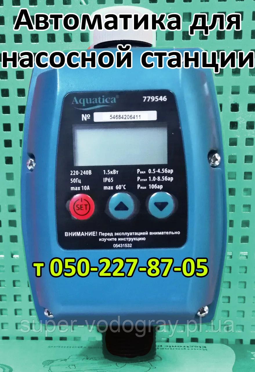 Автоматика Aquatica 779546 для насосной станции (регулируемая)
