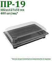 Блистерная одноразовая упаковка для суши и роллов ПР-19