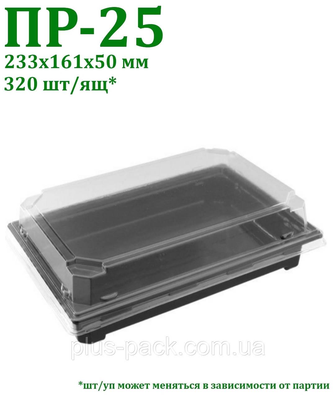 Блістерна одноразова упаковка для суші та ролів ПР-25