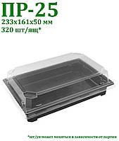 Блистерная одноразовая упаковка для суши и роллов ПР-25