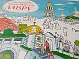 "Раскраска-плакат (100х60 см, в конверте) ""Паломничество в Киево-Печерскую лавру"", фото 2"
