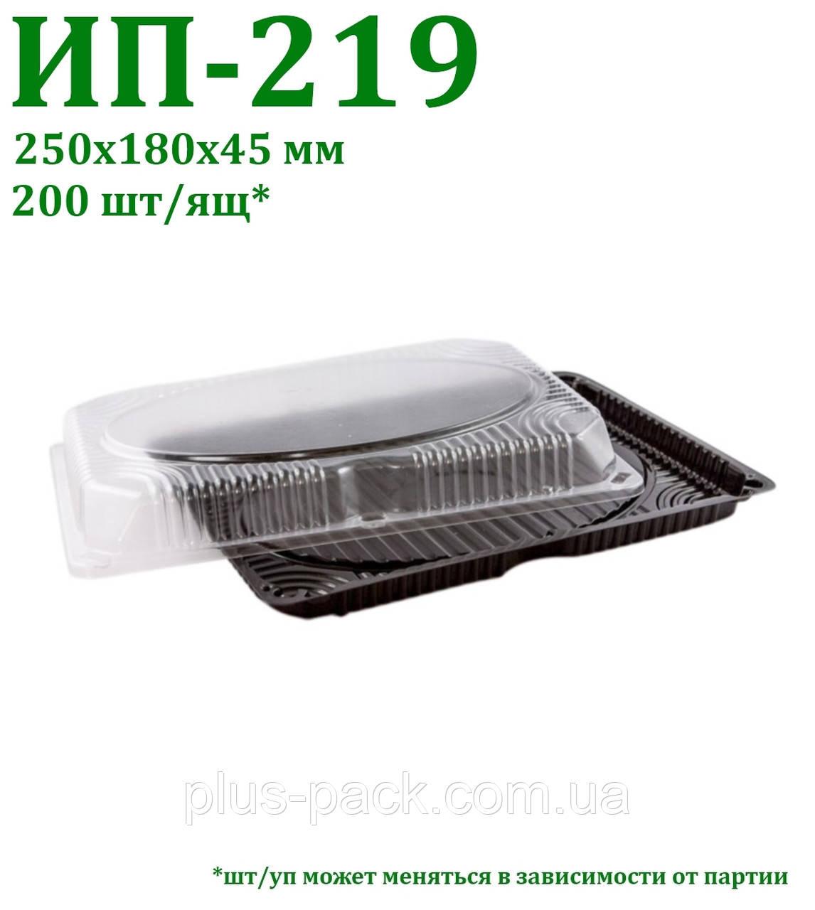 Контейнер для суші та ролів ІП-219, одноразовий, пластиковий