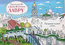 """Розмальовка-плакат (100х60 см, в конверті) """"Паломництво до Києво-Печерської лаври"""""""