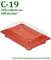 Одноразовая упаковка для суши и роллов С-19