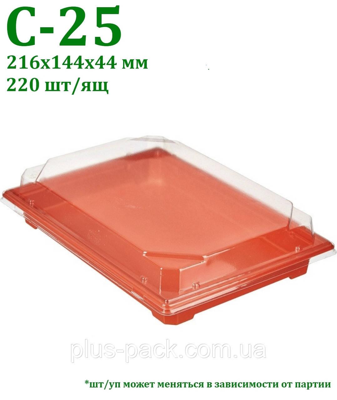 Одноразовая упаковка для суши и роллов С-25