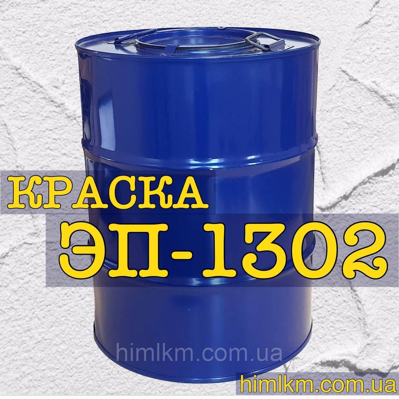 Фарба епоксидна ЕП-1302 для кузовів вагонів-мінераловозів, і кузовів вагонів-зерновозів, 50кг