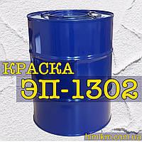 Краска эпоксидная ЭП-1302 для кузовов вагонов-минераловозов, и кузовов вагонов-зерновозов, 50кг