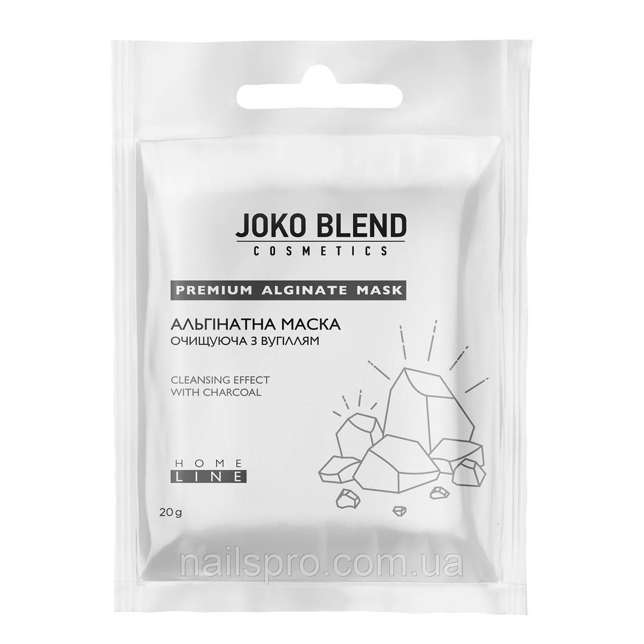 Альгинатная маска  JOKO BLEND, очищающая с углём