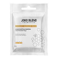 Альгінатна маска JOKO BLEND, з екстрактом меду