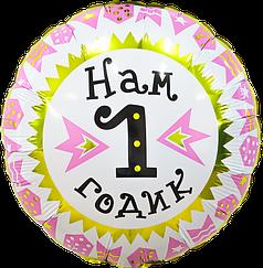"Круг 18"" AGURA-АГ Нам 1 годик - розовые флажки"